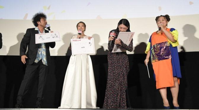 矢口史靖監督からの感謝の手紙に三吉彩花感涙!『ダンスウィズミー』 初日舞台挨拶