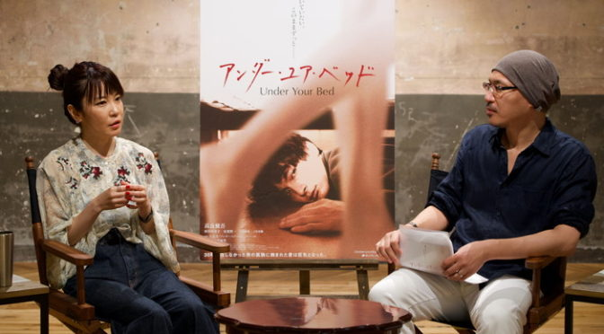 黒沢清と廣木隆一の系譜!『アンダー・ユア・ベッド』安里麻里監督が「活弁シネマ倶楽部」で製作秘話語った