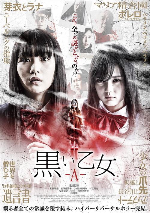 「黒い乙女A」ポスター
