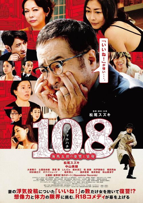 「108~海馬五郎の復讐と冒険~」ポスタービジュアル