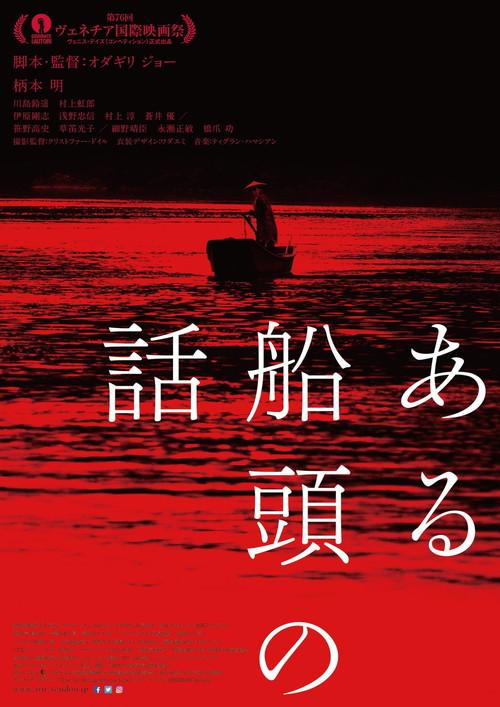 『ある船頭の話』第二弾ポスター