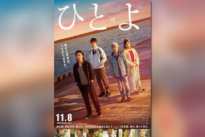 佐藤健×白石和彌『ひとよ』