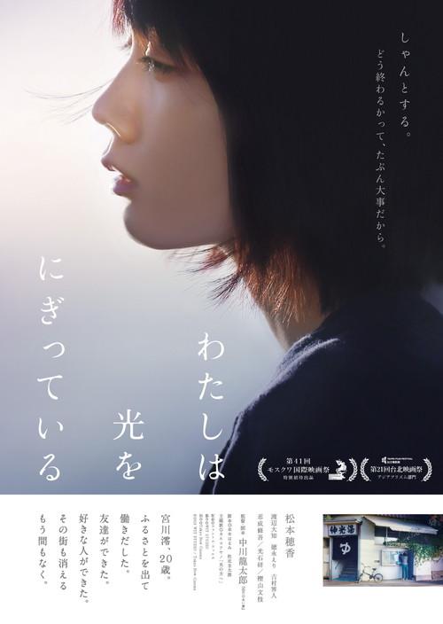 松本穂香『わたしは光をにぎっている』ポスター
