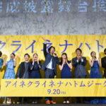 三浦春馬「この作品は奇跡や運命がつまった映画」『アイネクライネナハトムジーク』完成披露上映会