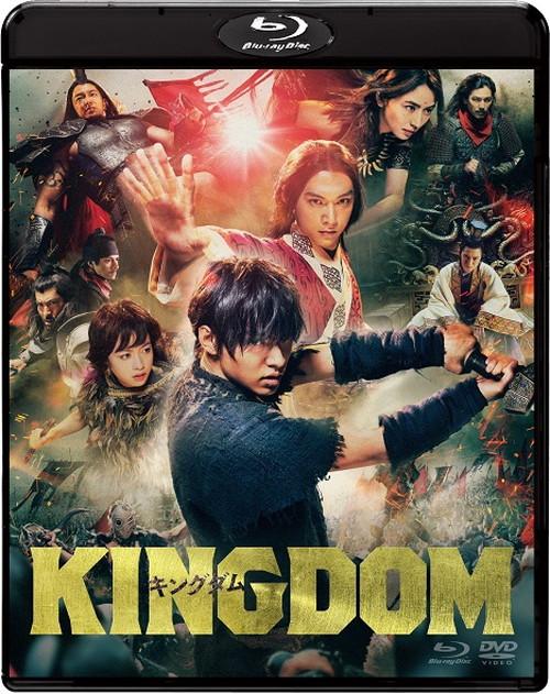 『キングダム』ブルーレイ&DVD JK写真