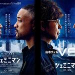 超大作『ジェミニマン』日本語吹替版は江原正士ウィルvs山寺宏一ウィル