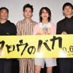 『タロウのバカ』完成披露 YOSHI、菅田将暉、仲野太賀、大森立嗣監督