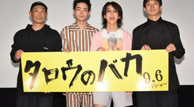 YOSHI、菅田将暉、仲野太賀マスク着用で登場!!『タロウのバカ』完成披露試写会
