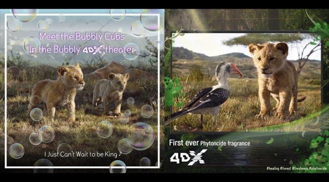 4DX史上初の森の香りが『ライオン・キング』全国4DX劇場にて、絶賛上映中!
