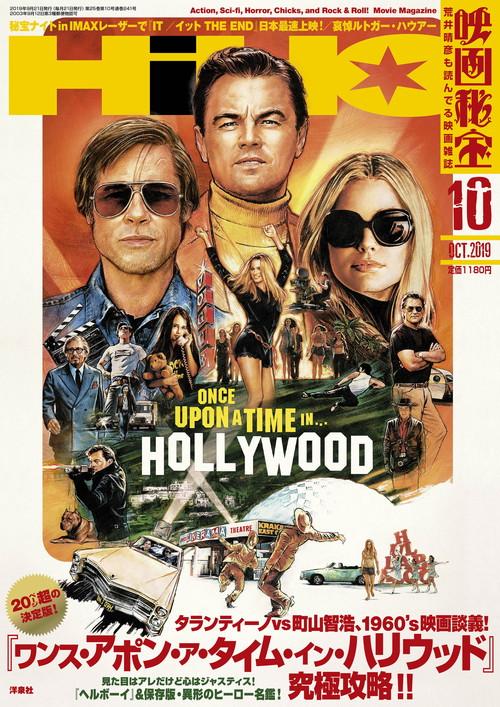映画秘宝『ワンス・アポン・ア・タイム・イン・ハリウッド』