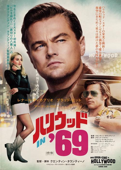 『ワンス・アポン・ア・タイム・イン・ハリウッド』poster