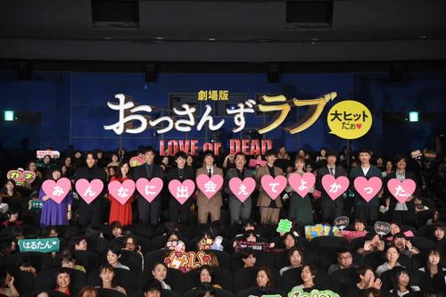 『劇場版おっさんずラブ ~LOVE or DEAD~』初日舞台挨拶