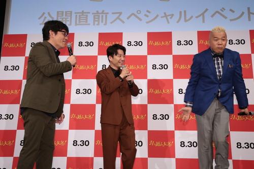 星野源 ずん・飯尾和樹とキャイ〜ン・ウド鈴木『引っ越し大名!』公開直前イベント