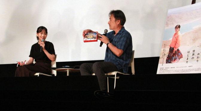 前田敦子と黒沢清監督がロカルノ国際映画祭から帰国『旅のおわり世界のはじまり』《凱旋》舞台挨拶