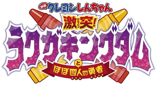『映画クレヨンしんちゃん』タイトルロゴ