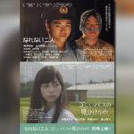 中条あやみ、泉澤祐希、岡山天音らのコメントが到着『正しいバスの見分けかた』『なれない二人』同時公開に