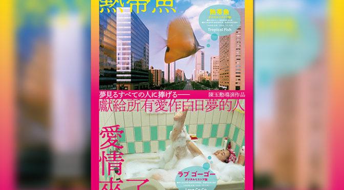 『熱帯魚』『ラブゴーゴー』チェン・ユーシュン監督