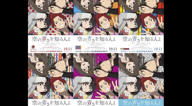 長井龍雪監督 脚本:岡田麿里『空の青さを知る人よ』第3弾ビジュアル到着!