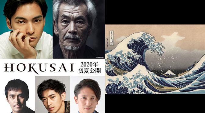 葛飾北斎 生誕260周年 柳楽優弥 & 田中泯 W主演で映画化 『HOKUSAI』