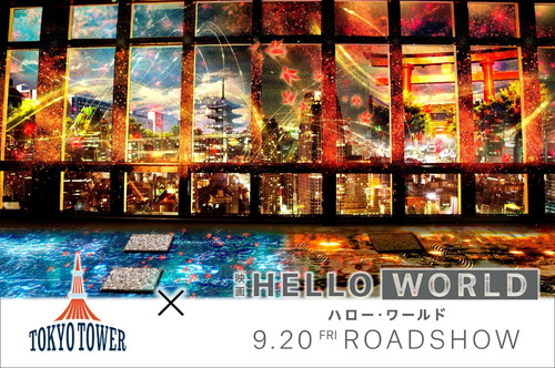 『HELLO WORLD』東京タワープロジェクションマッピング 北村匠海,松坂桃李,浜辺美波