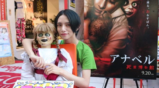 8月9日ハグの日:アナベルちゃんとフリーハグ♥俳優・モデルのとまんと遭遇!『アナベル 死霊博物館』