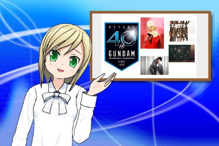 "「GUNDAM 40th FES.""LIVE-BEYOND""」"