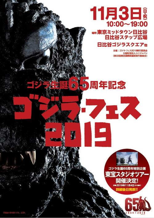ゴジラ・フェス2弾ビジュアル