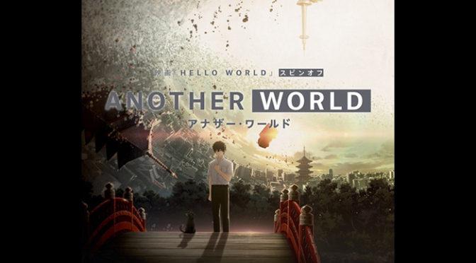 北村匠海x浜辺美波『HELLO WORLD』のスピンオフアニメ情報解禁!北村匠海のコメントも到着