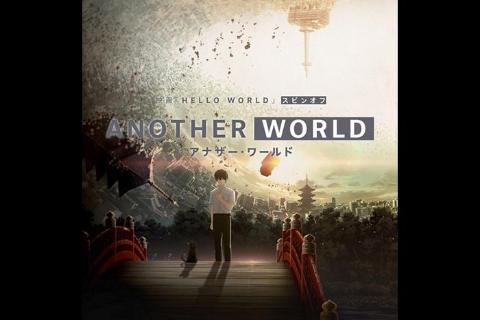 『HELLO WORLD』スピンオフ「ANOTHER-WORLD」