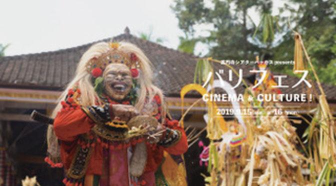 バリ島にまつわる映画上映とライブ「バリフェス CINEMA&CULTURE!」開催!at 高円寺シアターバッカス