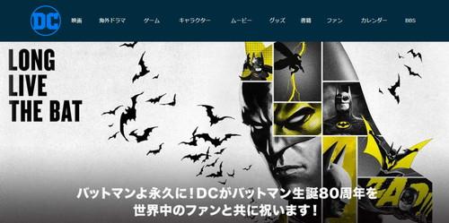 バットマン80周年公式サイトimage