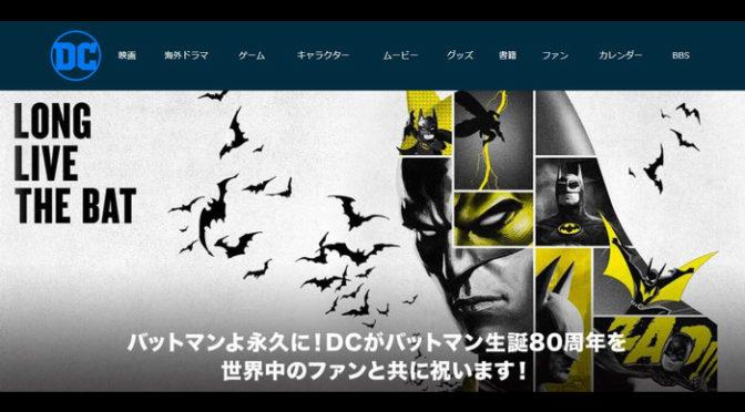 バットマン80周年公式サイトimage[1]