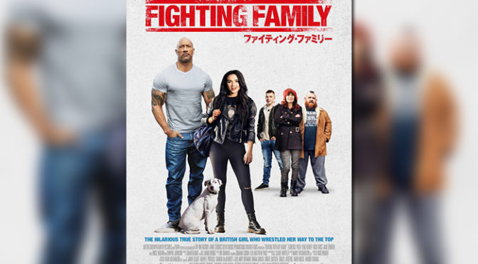ドウェイン・ジョンソンが映画化!WWEファイター・ペイジの驚きの実話『ファイティング・ファミリー』