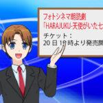フォトシネマ朗読劇「HARAJUKU-天使がいた七日間-」チケットは20日19時より発売開始