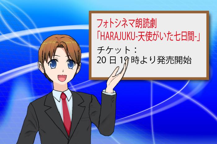 フォトシネマ朗読劇「HARAJUKU-天使がいた七日間-」