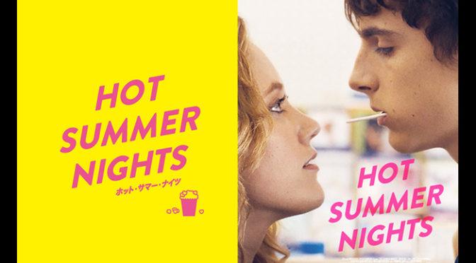 『HOT SUMMER NIGHTS』ジョージ朝倉先生の描き下ろしイラストが来場者特典に決定!