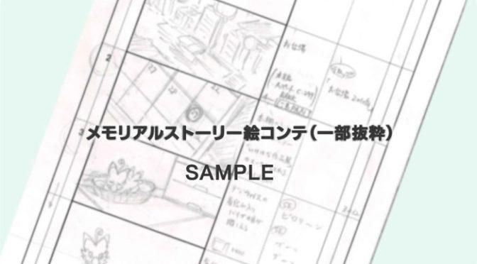 メモリアルストーリー絵コンテ[700]