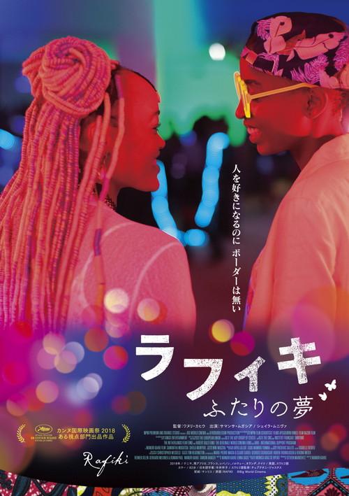 ラフィキ:ふたりの夢 Rafiki_poster