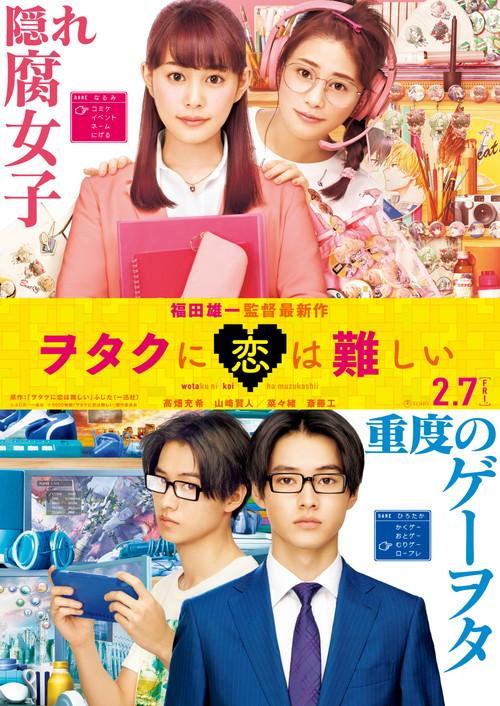 高畑充希・山﨑賢人x福田雄一監督『ヲタクに恋は難しい』