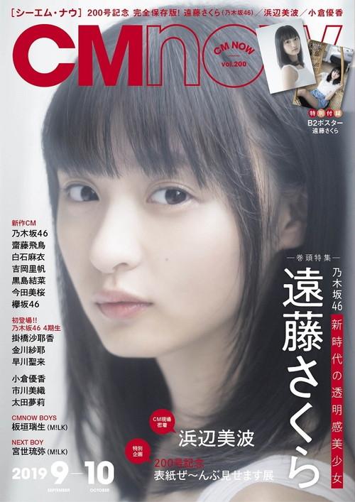 乃木坂46-遠藤さくらCMNOW