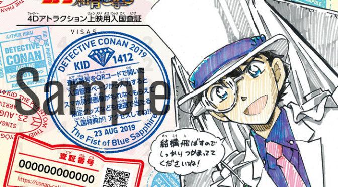名探偵コナン-紺青の拳