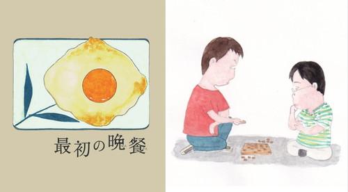 安倍先生イラスト_「最初の晩餐」
