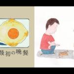 映画『最初の晩餐』公開記念「深夜食堂」漫画家・安倍夜郎先生の書き下ろしイラスト到着!コメントも!