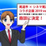 尾道市×シネマ尾道コラボ企画2019