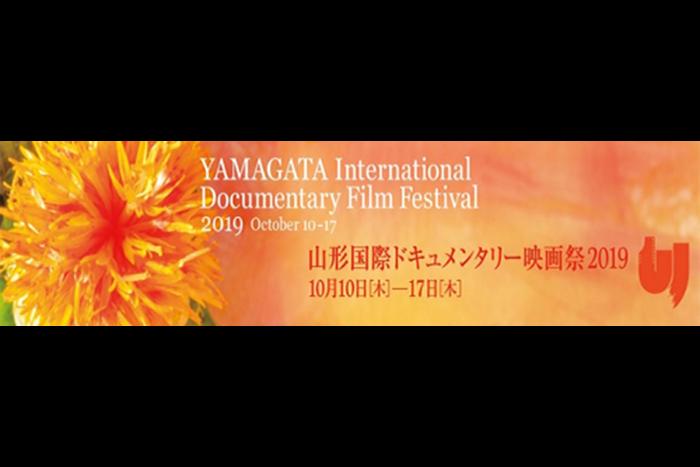 山形国際ドキュメンタリー映画祭2019