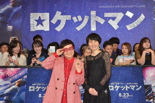映画『ロケットマン』ブルーカーペットハリセンボン(近藤春菜、箕輪はるか)