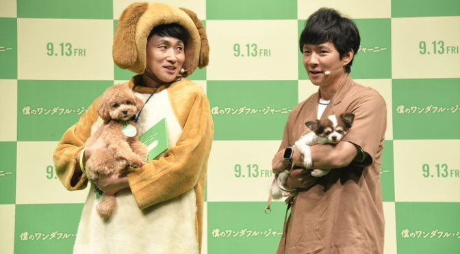 映画『僕のワンダフル・ジャーニー』アンジャッシュ 児嶋、渡部の愛犬が宣伝アンワンバサダーに就任