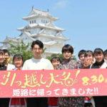 星野源、高畑充希 ロケ地・姫路城に堂々凱旋!!『引っ越し大名!』公開直前凱旋イベント
