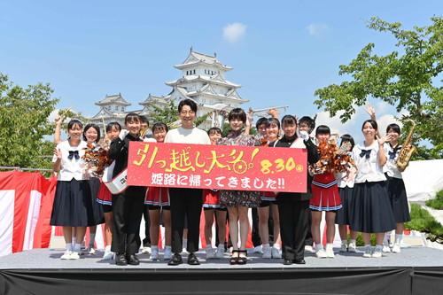 星野源、高畑充希『引っ越し大名!』公開直前凱旋イベント