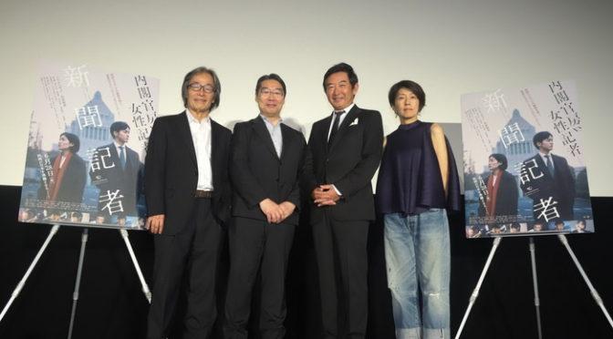 伊藤詩織サプライズ登壇!映画『新聞記者』終戦記念日直前トークイベント